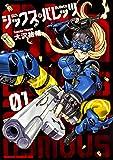 シックス・バレッツ 1 (ドラゴンコミックスエイジ)