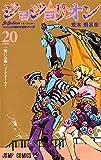 ジョジョリオン 20 (ジャンプコミックス)