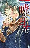暁のヨナ 17 (花とゆめコミックス)