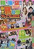 パチンコオリジナル実戦術 陸・海・空!! 極上旅打ちプレミアムBOX (<DVD>)
