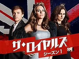 The Royals  シーズン 1 (字幕版)