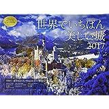 2017 世界でいちばん美しい城 カレンダー ([カレンダー])