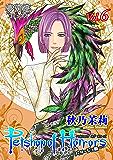 Petshop of Horrors パサージュ編 Vol.6 (夢幻燈コミックス)