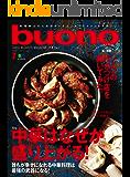 buono (ブオーノ) 2017年7月号[雑誌]