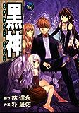 黒神 4巻 (デジタル版ヤングガンガンコミックス)