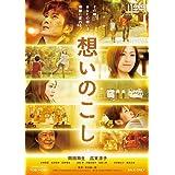想いのこし [DVD]