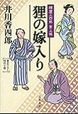 狸の嫁入り 樽屋三四郎 言上帳 (文春文庫)