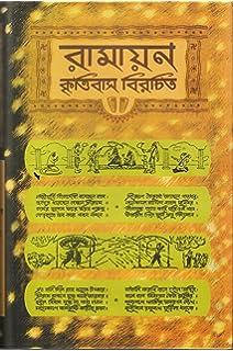 Buy KRITTIBAS O BANGLA RAMAYAN Book Online at Low Prices in