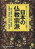 こんなに違う! 日本の仏教宗派(仮): 宗祖・本尊・経典・教え・しきたり…比べてハッキリ! (KAWADE夢文庫)