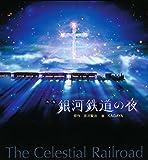 画集 銀河鉄道の夜