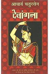 Devangana  (Hindi) Kindle Edition
