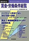 2016年版 賃金・労働条件総覧