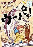 まんが 新白河原人 ウーパ!(3) (モーニングコミックス)