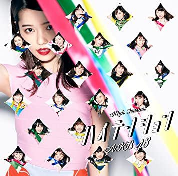 Amazon | 46th Single 「ハイテ...