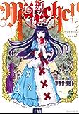 新約Marchen(3) (少年マガジンエッジコミックス)