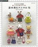 はじめてのかぎ針編み 刺しゅう糸で編むあみぐるみ 着せ替えアニマル75 (アサヒオリジナル)