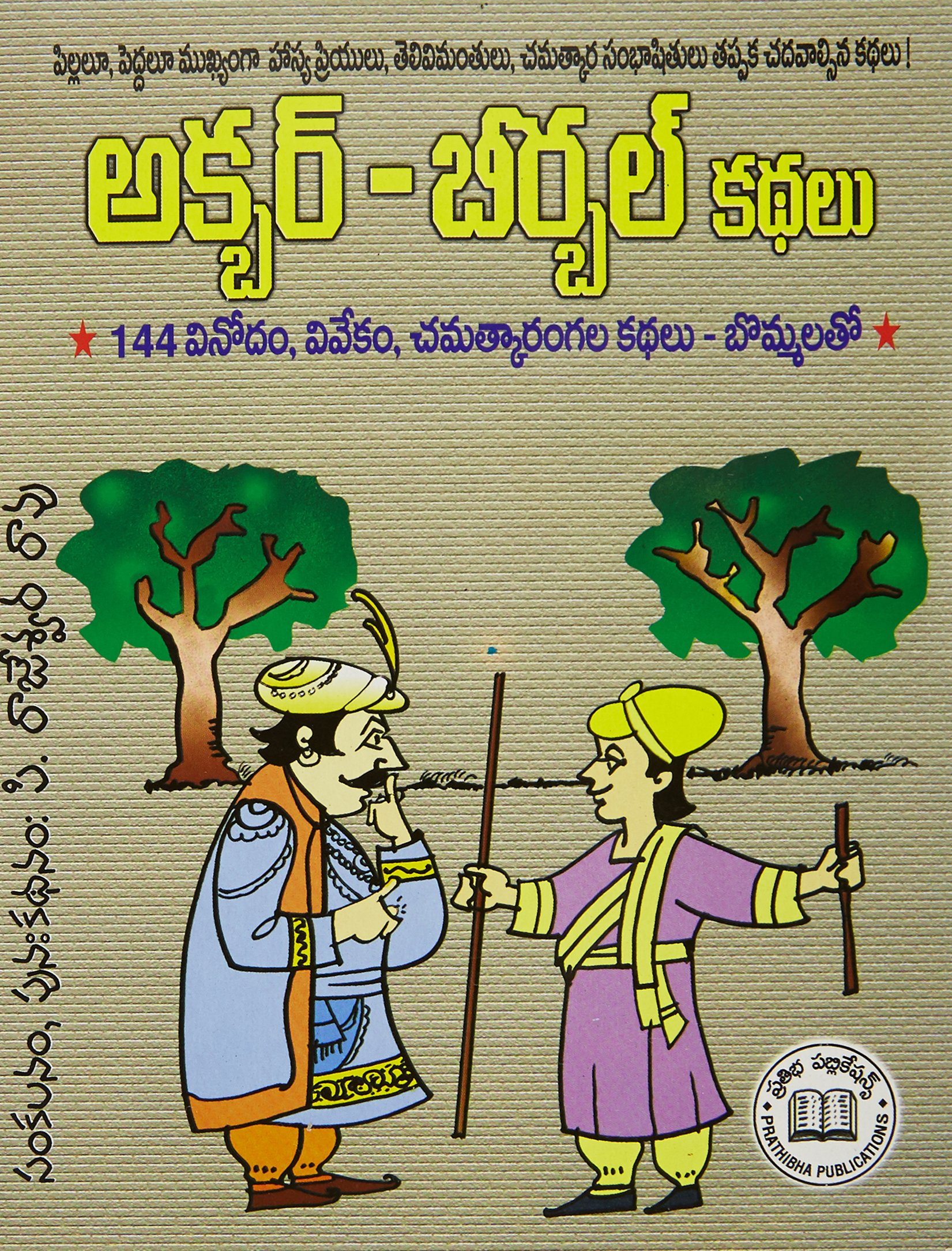 Akbar And Birbal Stories Pdf