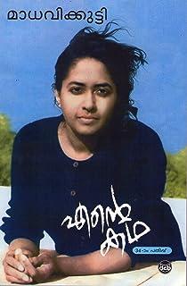 urinra • Blog Archive • Neermathalam pootha kalam malayalam