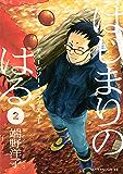 はじまりのはる(2) (アフタヌーンコミックス)
