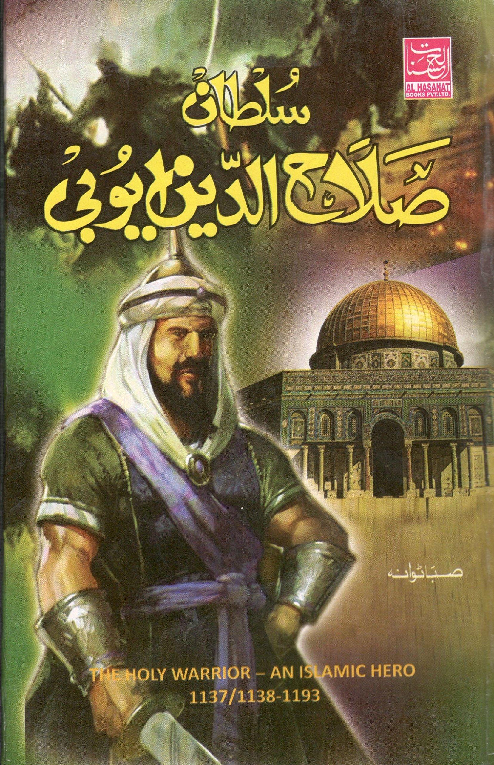 Salahuddin Ayubi Book In Urdu Pdf