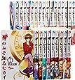 神のみぞ知るセカイ コミック 全26巻完結セット (少年サンデーコミックス)