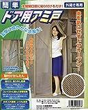 玄関ドアに貼り付けるだけ! 簡単ドア用アミ戸