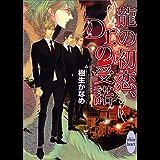 龍の初恋、Dr.の受諾 龍&Dr.(9) (講談社X文庫ホワイトハート(BL))