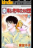 明るい青少年のための恋愛(5) (冬水社・いち*ラキコミックス)