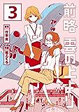 前略 雲の上より(3) (イブニングコミックス)