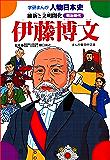 学研まんが人物日本史 伊藤博文 維新と文明開化