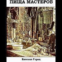 Пища Мастеров: Книга Первая (Russian Edition) book cover