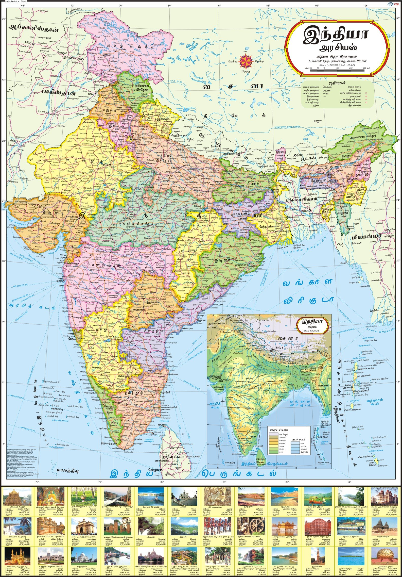 Buy India Political Map : Tamil Book Online at Low Prices in ...