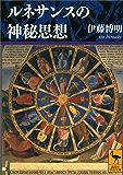 ルネサンスの神秘思想 (講談社学術文庫)