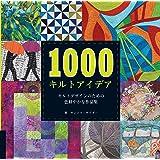 1000キルトアイデア キルトデザインのための色鮮やかな作品集