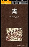 靑 -コール-