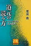 道元の読み方―今を生き切る哲学『正法眼蔵』 (祥伝社黄金文庫)