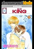 KING 3 (TOSUISHA ICHI RACI COMICS) (Japanese Edition)