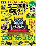 タミヤ公式ガイドブック ミニ四駆 超速ガイド2018-2019 (Gakken Mook)