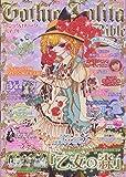 ゴシック&ロリータバイブル vol.52 (ジャック・メディアMOOK)