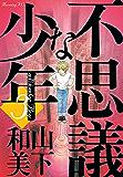 不思議な少年(3) (モーニングコミックス)