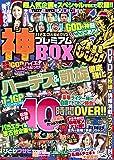 パチスロ実戦術DVD  神プレミアムBOX (GW MOOK 334)