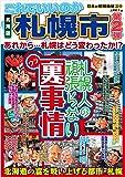 日本の特別地域 特別編集53 これでいいのか北海道札幌市第二弾