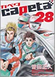 capeta(28) (KCデラックス 月刊少年マガジン)