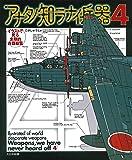 アナタノ知ラナイ兵器4