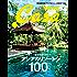 Casa BRUTUS(カーサ ブルータス) 2016年 9月号 [アジアのリゾート 100] [雑誌]
