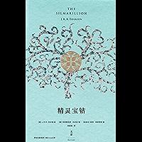 托尔金作品系列:精灵宝钻 (《霍比特人》《魔戒》重磅前传,中洲世界创世神话,译文全新修订,新增托尔金揭秘创作历程长文)