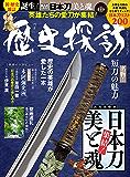 歴史探訪 vol.3 (ホビージャパン19年7月号増刊)
