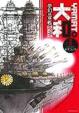 夢幻の軍艦 大和(2) (イブニングコミックス)