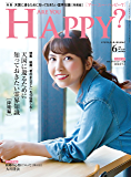 Are You Happy? (アーユーハッピー) 2017年 6月号 [雑誌] Are You Happy?