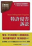 特許侵害訴訟 (【企業訴訟実務問題シリーズ】)